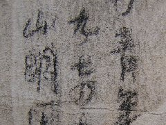 梁树年出生于1911年字豆村,北京人。是当代中国画坛的一位名宿,