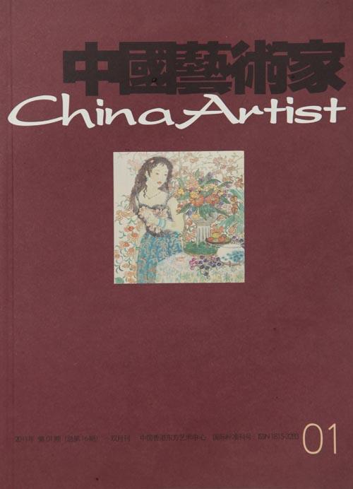 中国艺术家读物(一)