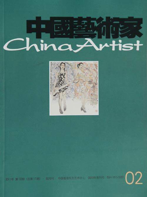 中国艺术家读物(二)