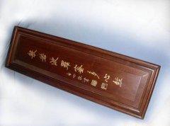 红木盒(一)