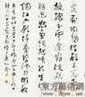 尤中会书法展(三)