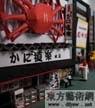 巧手打造出微缩的日本城市模型