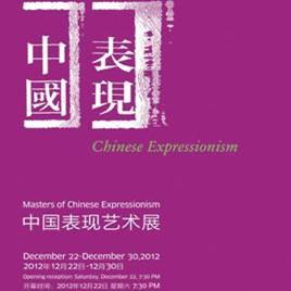 中国表现艺术