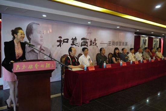 和美西域――王晓银国画展在北京隆重开幕