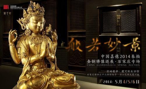 中国嘉德2014春拍《般若妙景―金铜佛造像》专场及《佛国妙相-石家庄首届金铜佛像展》