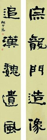 高中与砥砺的融合--记灵性家林中阳_中国文物深圳书法国际图片