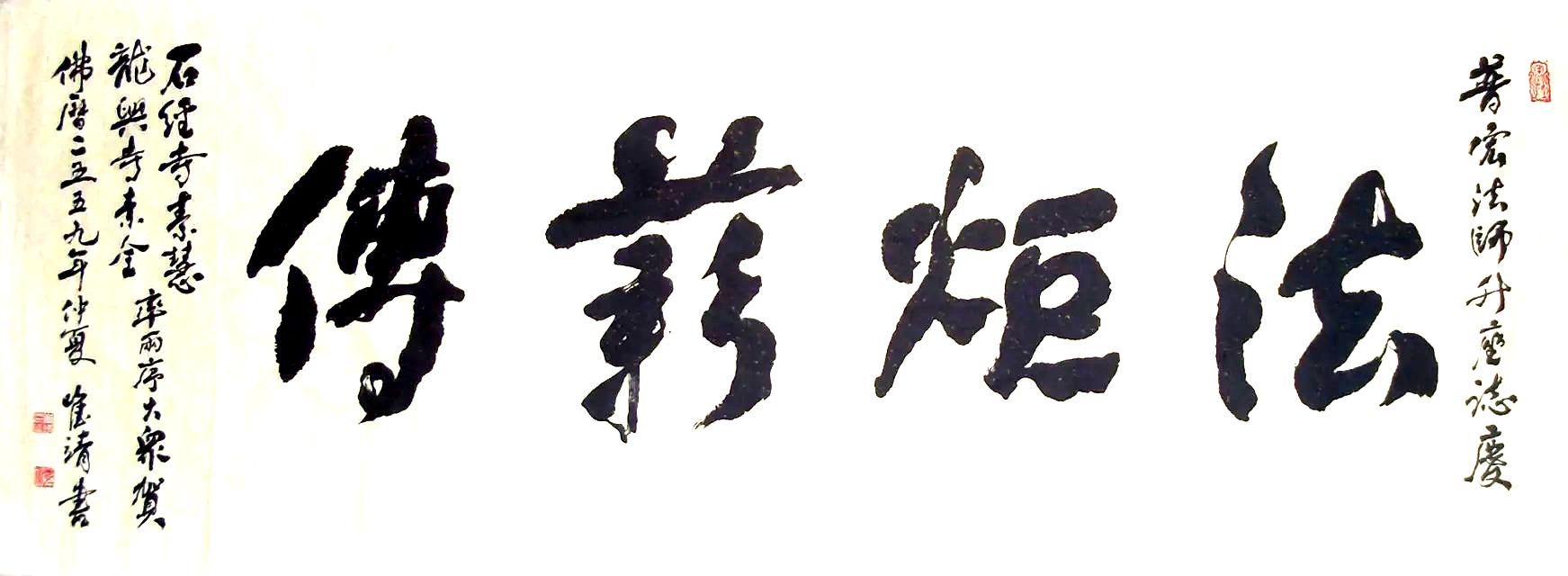 寺院题字.jpg