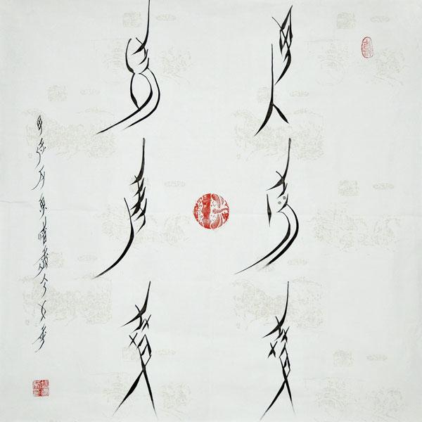 胡爱芬女书作品《中国梦--吉祥梦》