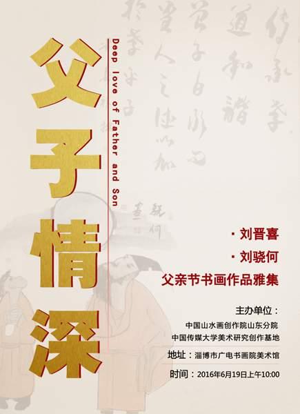 """1""""父子情深""""刘晋喜、刘骁何书画作品雅集"""