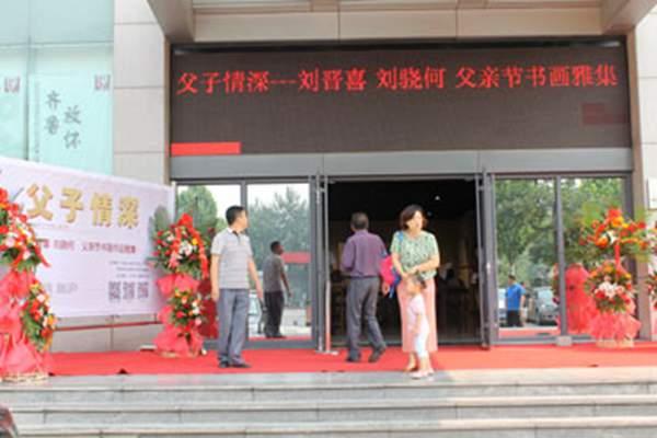 1书画展在淄博市广电书画院美术馆倾情开幕