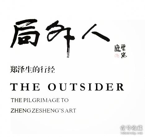 《局外人——郑泽生的行经》个展