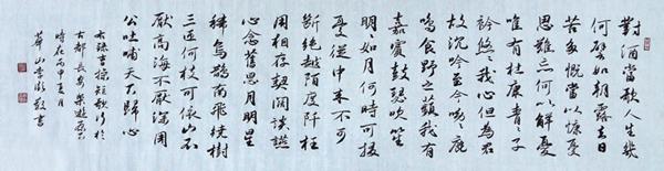 华山李澎书法润格500元/平尺(2016年)《曹操-短歌行》图片