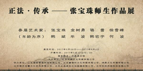 正法 ・ 传承――张宝珠师生作品展即将在京开幕